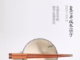 日式-碗筷