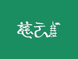 慈云 · 熏豆茶 VI设计