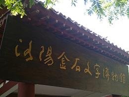 洛阳金石博物馆-看碑刻,拓本