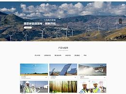 新风能-第三代风力发电