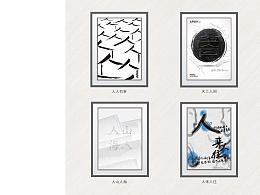 """人""字海报设计(Poster Design)"