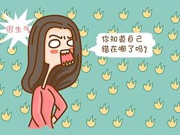 四格漫画「跟女朋友吵架,我从来不认错」