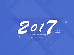 2017年上半年-年中小结