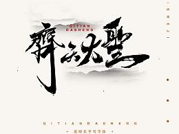 齊天大聖——字体设计