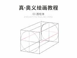 真奥义之绘画/手绘教程03 绘制石膏几何体-圆柱体