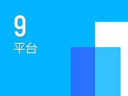 2017 Material Design完整中文版:第九章节《平台》