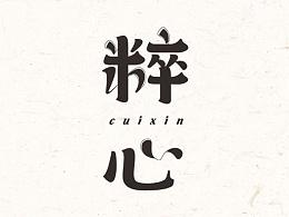 字体设计 |  花体字 宋体 象形字 唱片封面字体