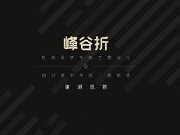 峰谷折·手机主题图标设计
