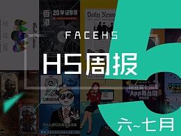 【H5周报】6~7月第5周H5案例精选
