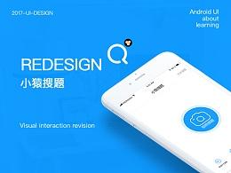小猿搜题(安卓)Redesign