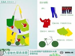 C&A中国图形图案创意设计