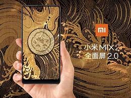 小米MIX2.0  就是这么闪
