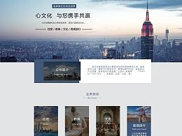 企业网页设计