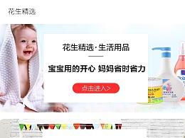 banner  一组儿童用品微信内推banner