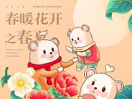 春暖花开之小熊一家