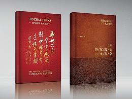 金寨红文化画册