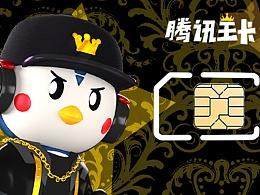 """""""腾讯王卡""""吉祥物设计与衍生产品开发:帝王EmPo"""