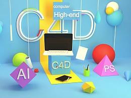 C4D作品海报