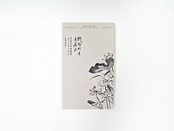 独陪明月看荷花-叶嘉莹诗词选译
