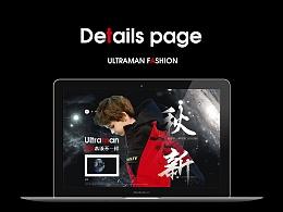 童装页面设计电商页面网页设计