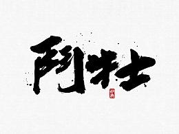 [ 妙典 ] 八月书法字体(三)