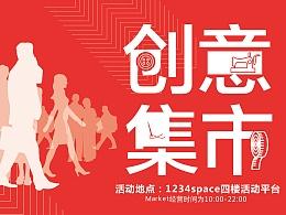 深圳老街1234space 创意市集活动相关