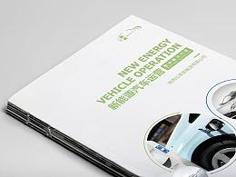 新能源汽车画册设计