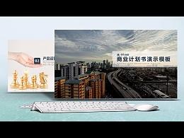 【雪原作品】商业计划书演示模板(动态版)