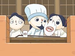 搞笑演绎《空城计》伊利奶品节动画短片【一米天】