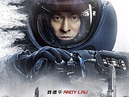 新艺联作品:《拆弹专家》系列海报
