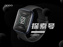 探索号-OPPO Watch