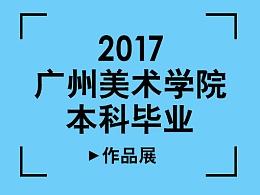 2017广州美术学院本科毕业作品展 #2017毕业展#