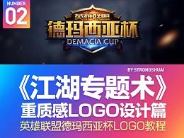 《江湖专题术》之 重质感LOGO设计篇【英雄联盟德玛西亚杯LOGO设计分享】