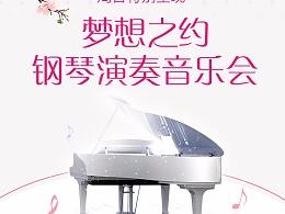 钢琴音乐会-背景板-微信长图