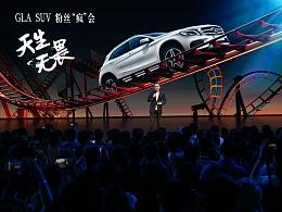 """2017年6月19日奔驰GLA SUV粉丝""""疯""""会"""