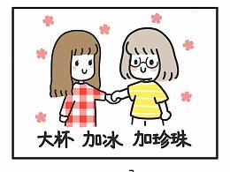 【弯的日常】小漫画5-6