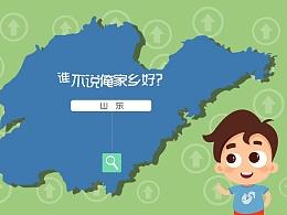 山东MG网络宣传片