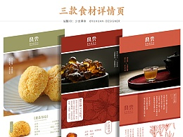 桃胶红糖食材美食小吃农产品详情页/日式/中式排版电商