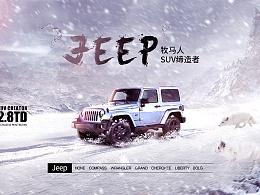 jeep合成海报