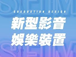 毕业设计-SEIM 新型影音娱乐装置#青春答卷2017#