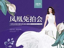 婚纱摄影专题页|免拍会|端午专题活动页面