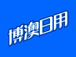 鱼设计丨标志LOGO/字体设计【标志/字体第二辑】