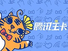 腾讯王卡品牌形象—ChuMi