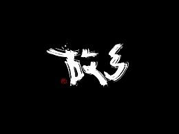 小字集-2017-《七》