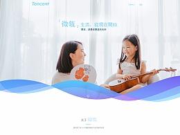 企业官网模板设计(ToC 端)