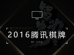 2016腾讯棋牌年度盛典专题