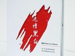 《迷情黑白》书籍装帧设计