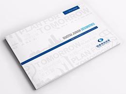 企业形象宣传画册国泰君安画册,商务金融理财证券