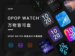 万物皆可盘-oppo watch表盘创意设计