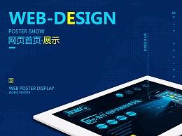【陌小成】网页设计/企业网站/蓝色调网站/科技感网站